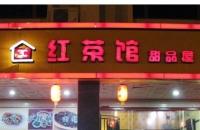 红茶馆甜品屋