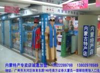 内蒙特产专卖店广州